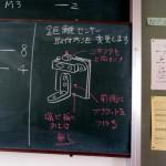 けいはんなジュニアロボットクラブ、黒板の様子