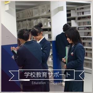 学校教育サポート