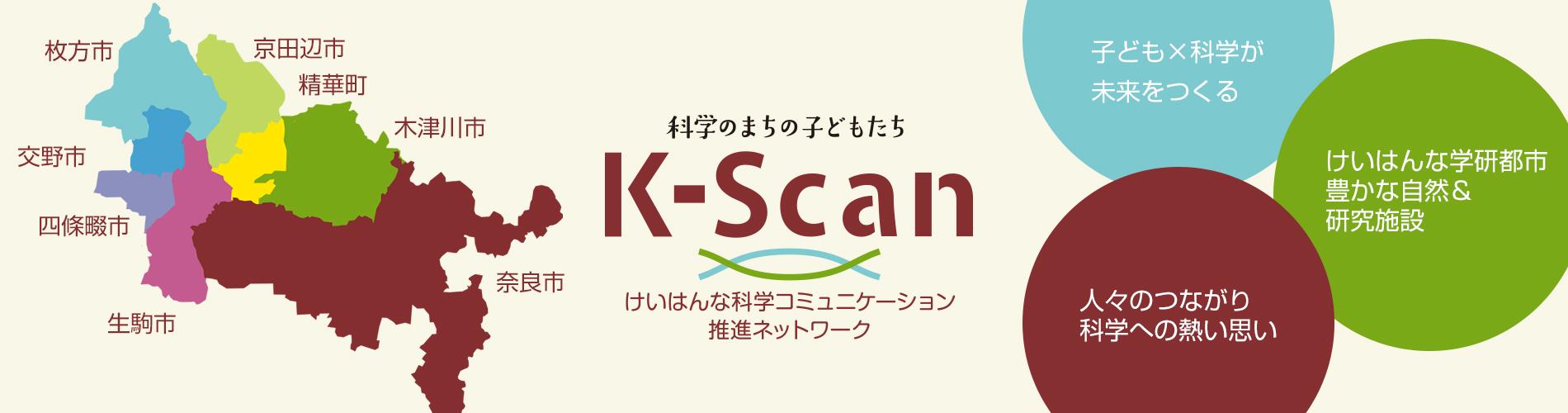 科学のまちの子どもたち、K-Scan、けいはんな科学コミュニケーション推進ネットワーク
