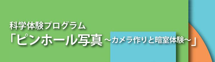 ピンホール写真〜カメラ作りと暗室体験〜