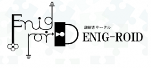 エニグロイド