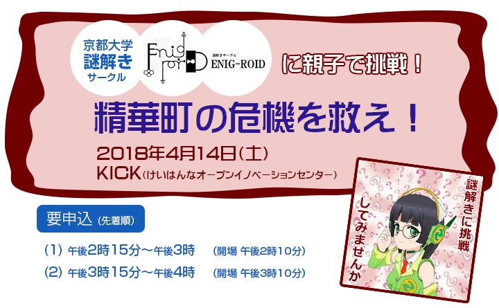 京都大学謎解きサークルENIG-ROID に親子で挑戦!精華町の危機を救え!2018年4月14日(土曜日)開催、KICK (けいはんなオープンイノベーションセンター)