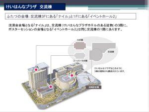けんはんなプラザ交流棟 ふたつの会場:交流棟3Fにある「ナイル」と1Fにある「イベントホール2」 講演会会場となる「ナイル」は、交流棟(けいはんなプラザホテルのある建物)の3階に、 ポスターセッションの会場となる「イベントホール2」は同じ交流棟の1階にあります。