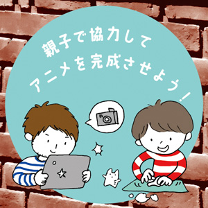 コマドリアニメで監督になろう!親子で協力してアニメを完成させよう!