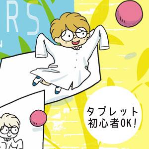 コマドリアニメで監督になろう 七夕編 タブレット初心者OK!