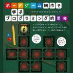 ボードゲーム制作で学プログラミング的思考