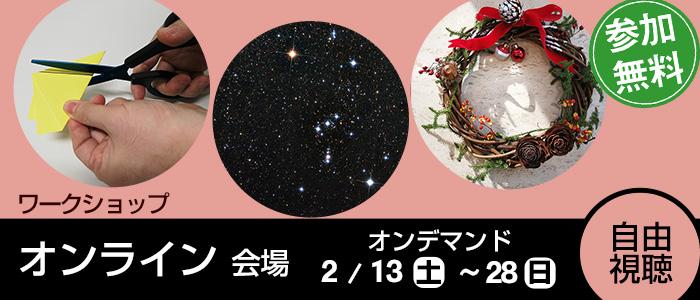 オンライン会場 2021年2月13日(土)~2月28日(日)自由視聴