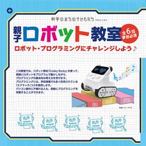 親子ロボット教室